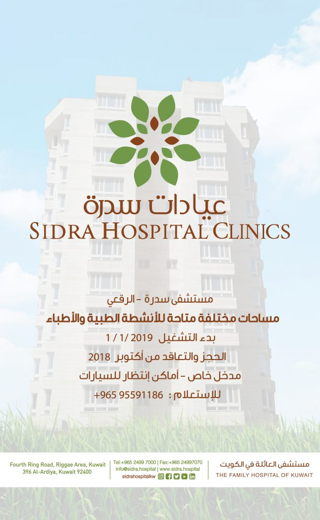 Sidra Hospital Clinics For Rent