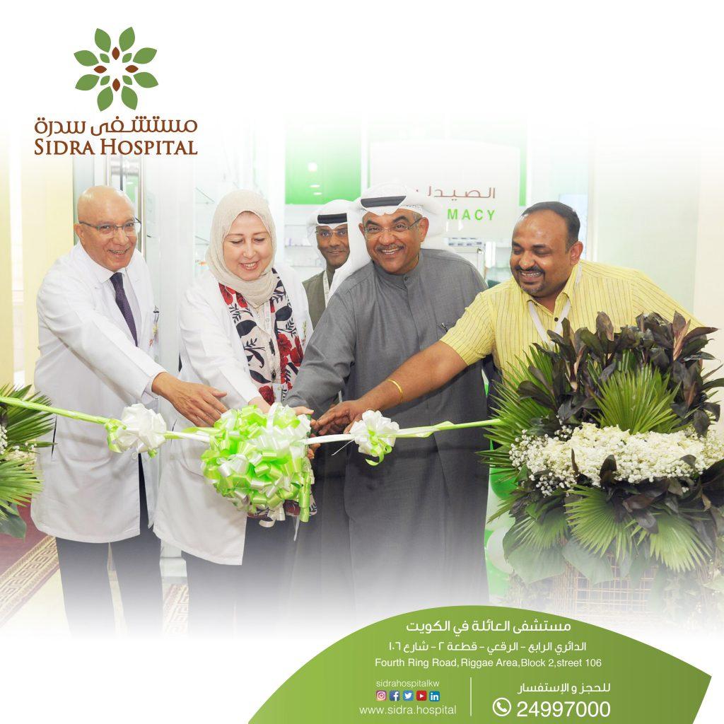 Opening Sidra Hospital Pharmacy