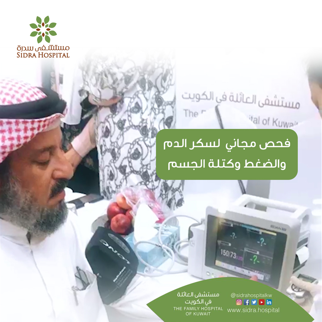 Sidra Hospital participated in the Public Authority of Justice
