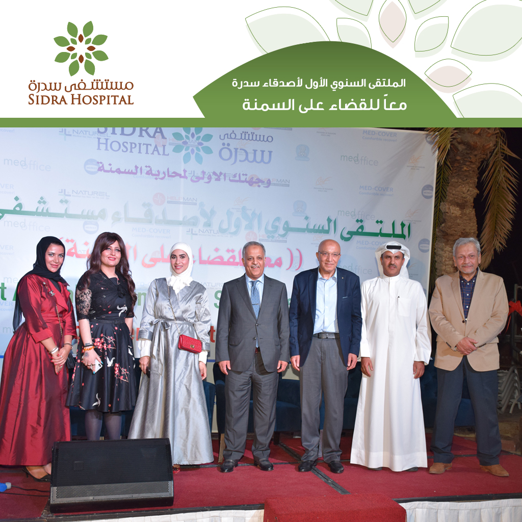 The first annual event for the sidra hospital's friends