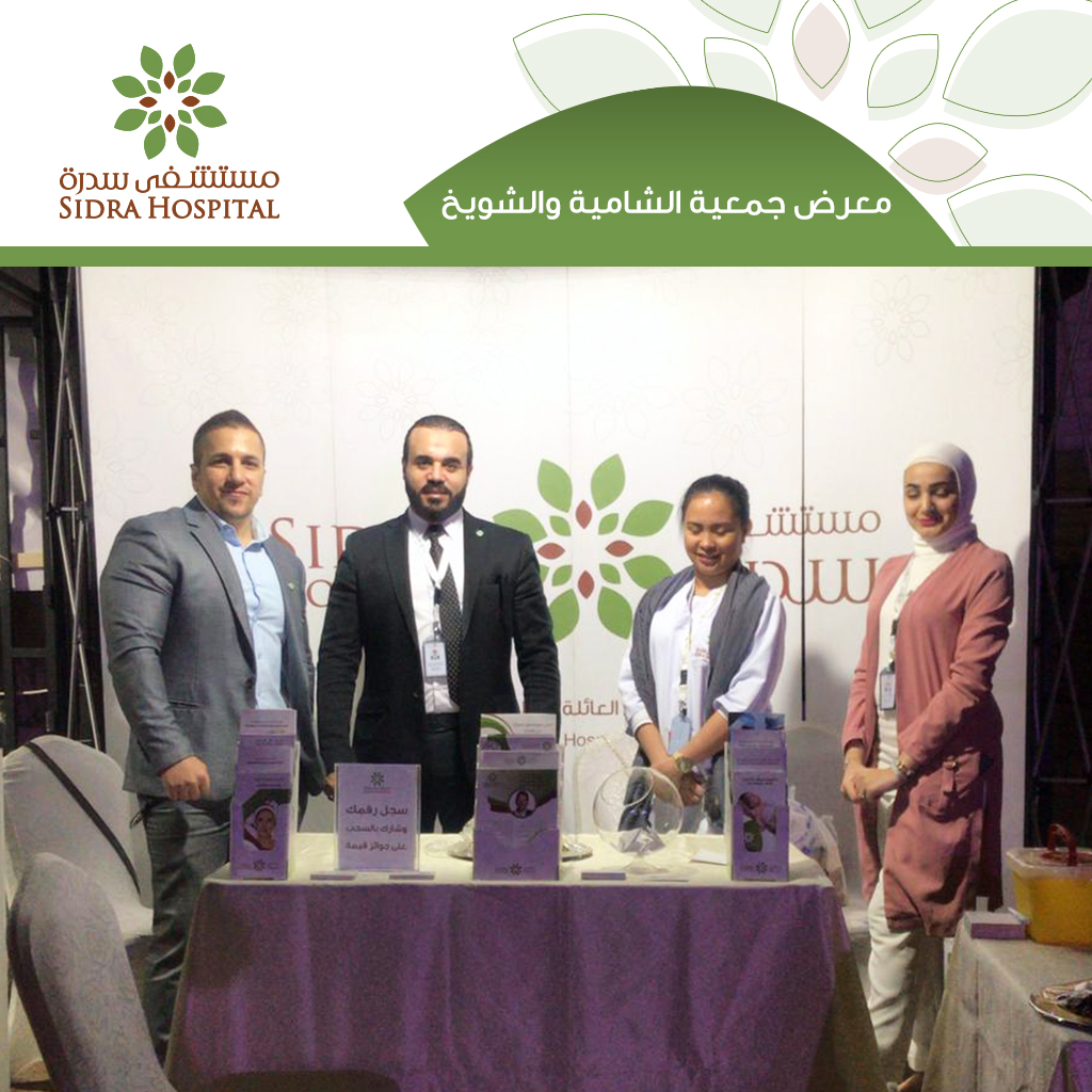 The participation of Sidra Hospital in Shamiya and Shuwaikh Co Op Event