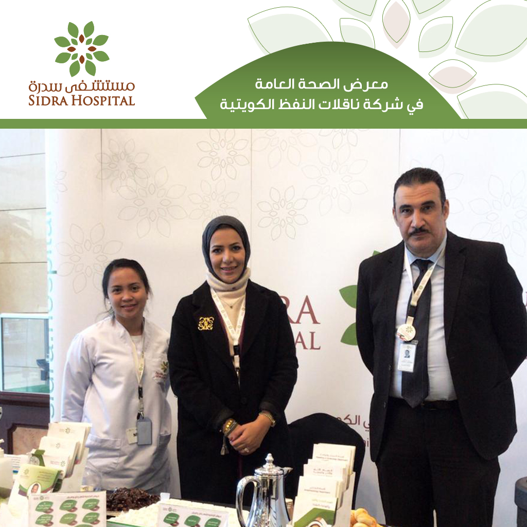 The participation of Sidra Hospital in KOTC