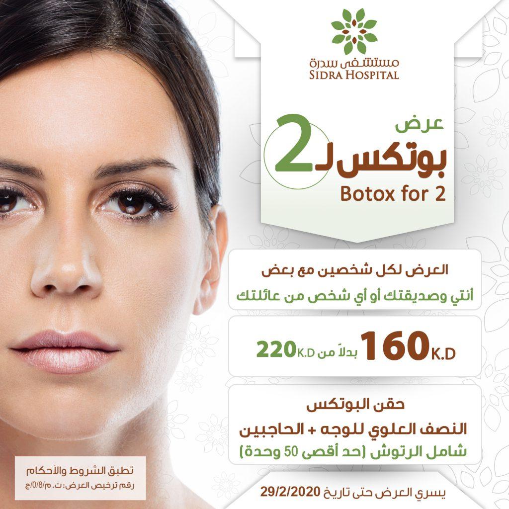 Offer Botox For 2