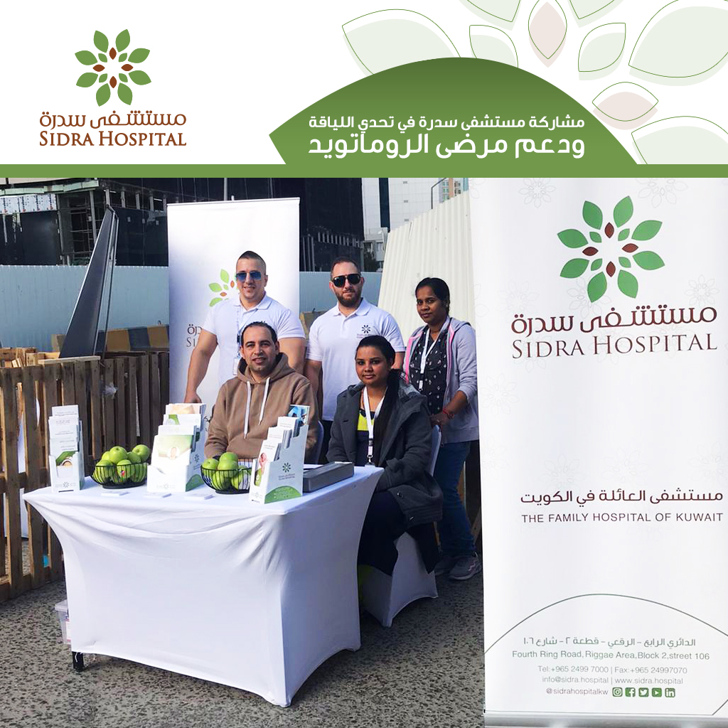 Sidra Hospital is participating in the fitness challenge and support for rheumatoid patients