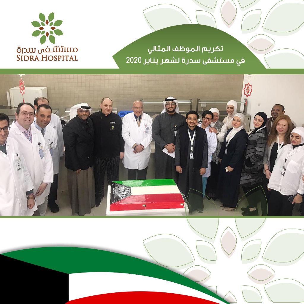 Sidra Hospital celebrates the national holidays