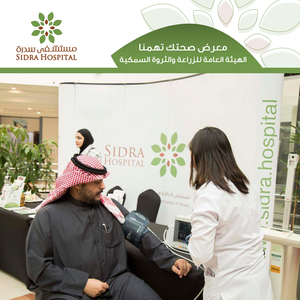 The participation of Sidra Hospital in Public Authority Of Agriculture Affairs And Fish Resources.