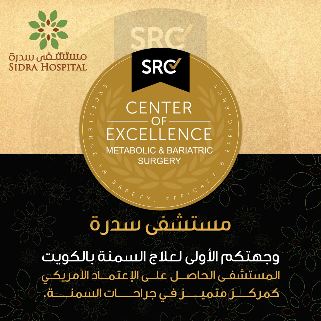 Sidra Hospital Achieves Accreditation as Center of Excellence in Metabolic & Bariatric Surgery